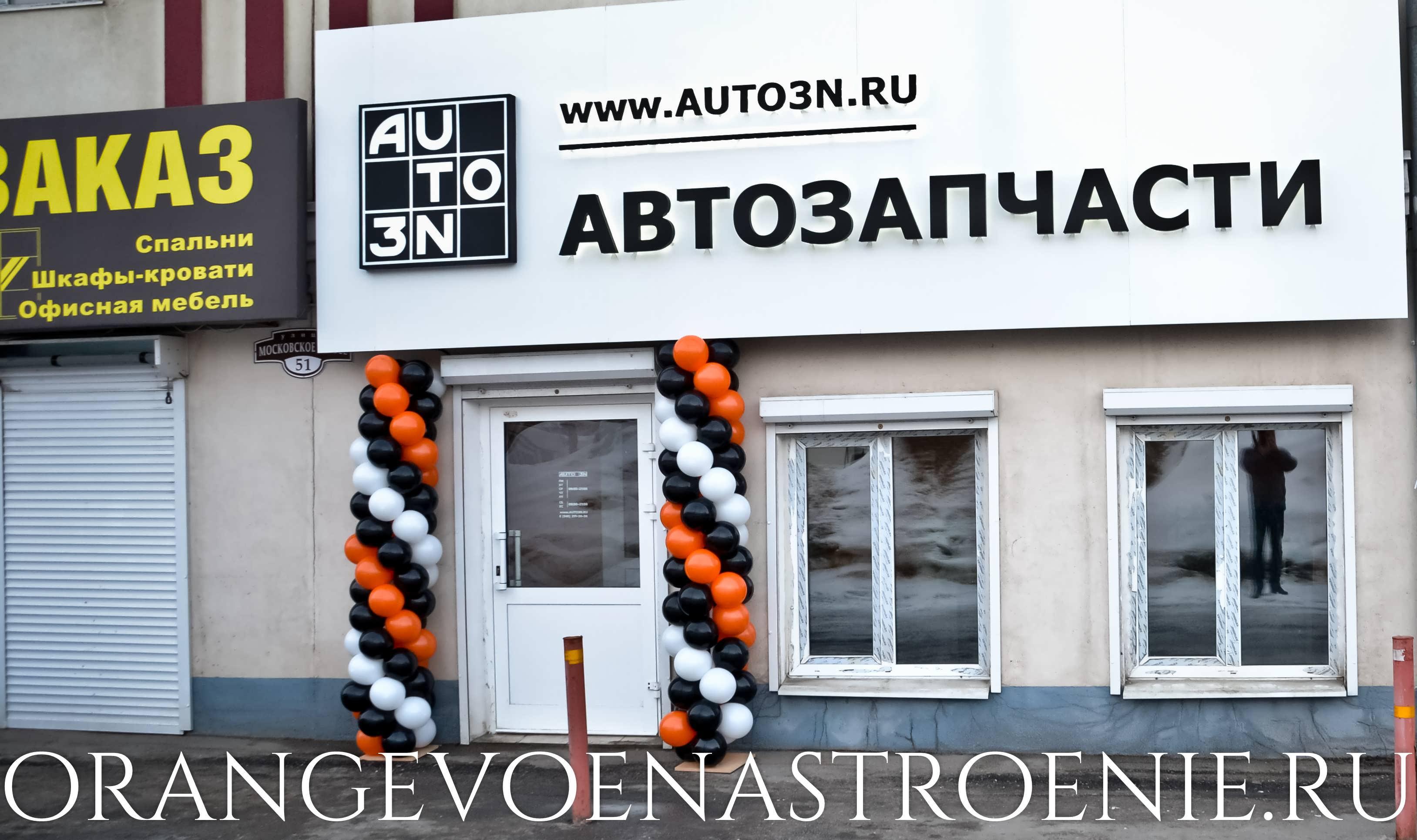 Украшение шарами магазина Auto3n