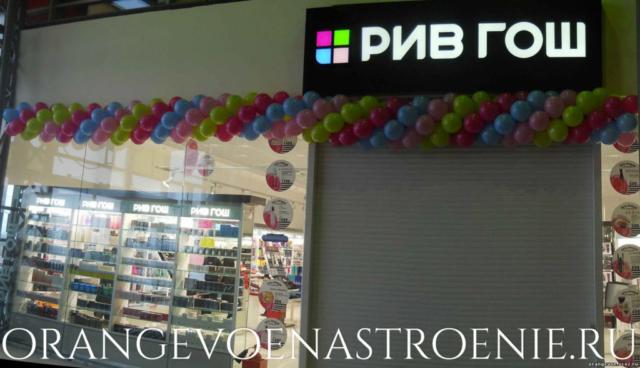 """Оформление парфюмерного магазина """"Рив Гош"""". Самара ТЦ """"Космопорт""""."""