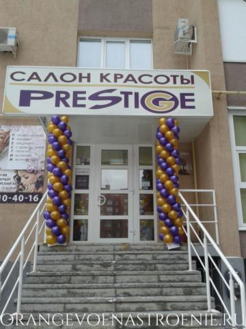 """Оформление шарами салона красоты """"Prestige"""" в Самаре на день рождения"""