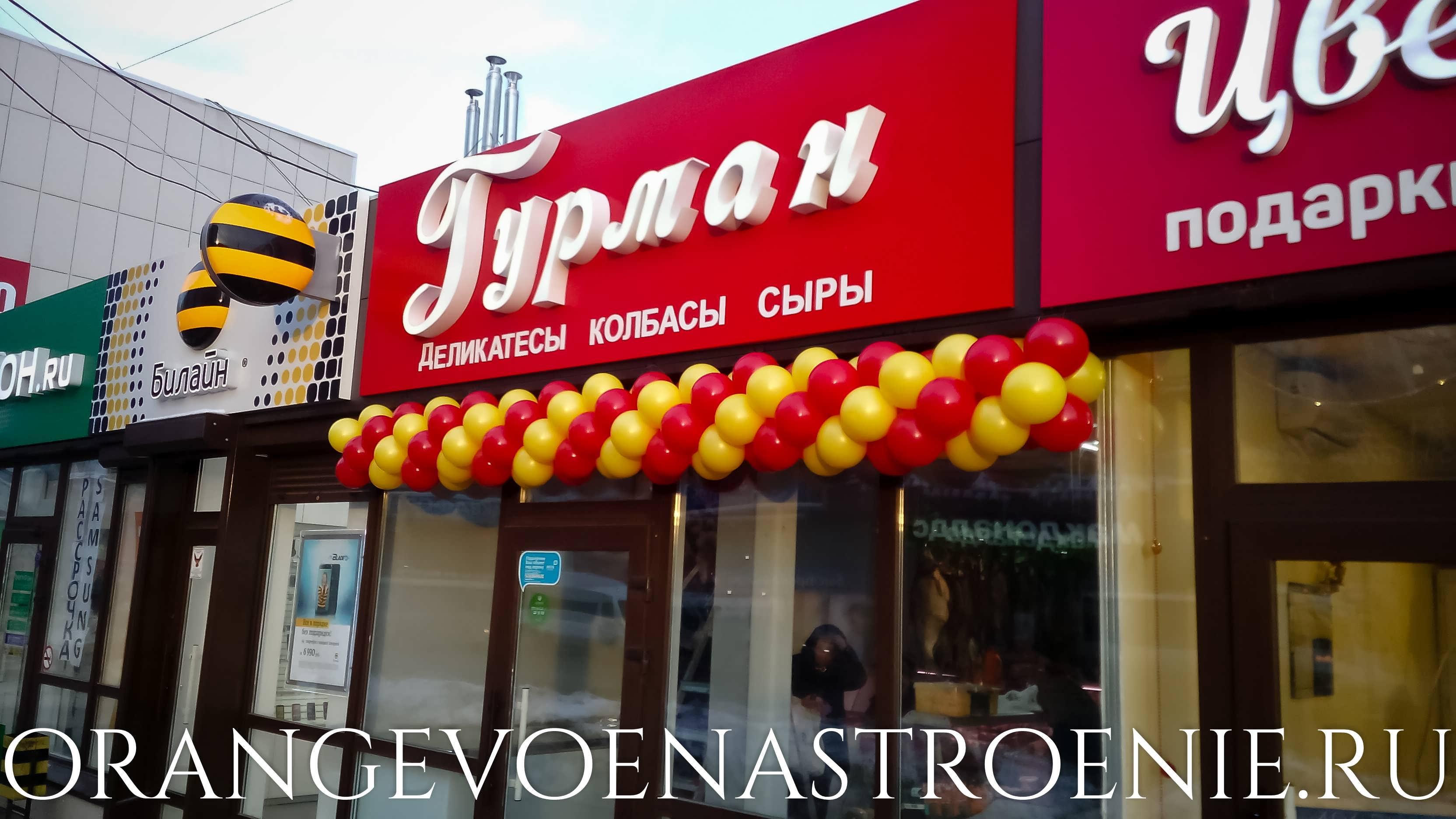 """Оформление шарами магазина """"Гурман"""" на открытие. Самара."""