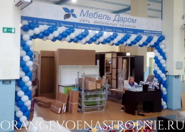 Украшение шарами сети мебельных салонов в Самаре Мебель Даром.