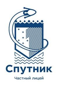 Лицей №1 «Спутник» Лого